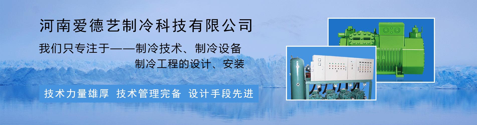 郑州冷库设备